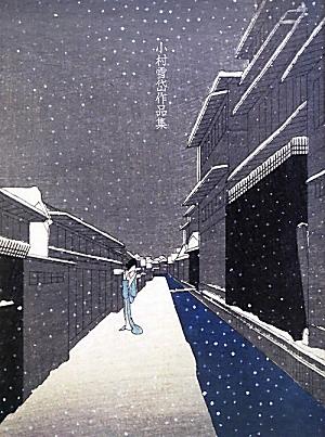 小村雪岱の画像 p1_33