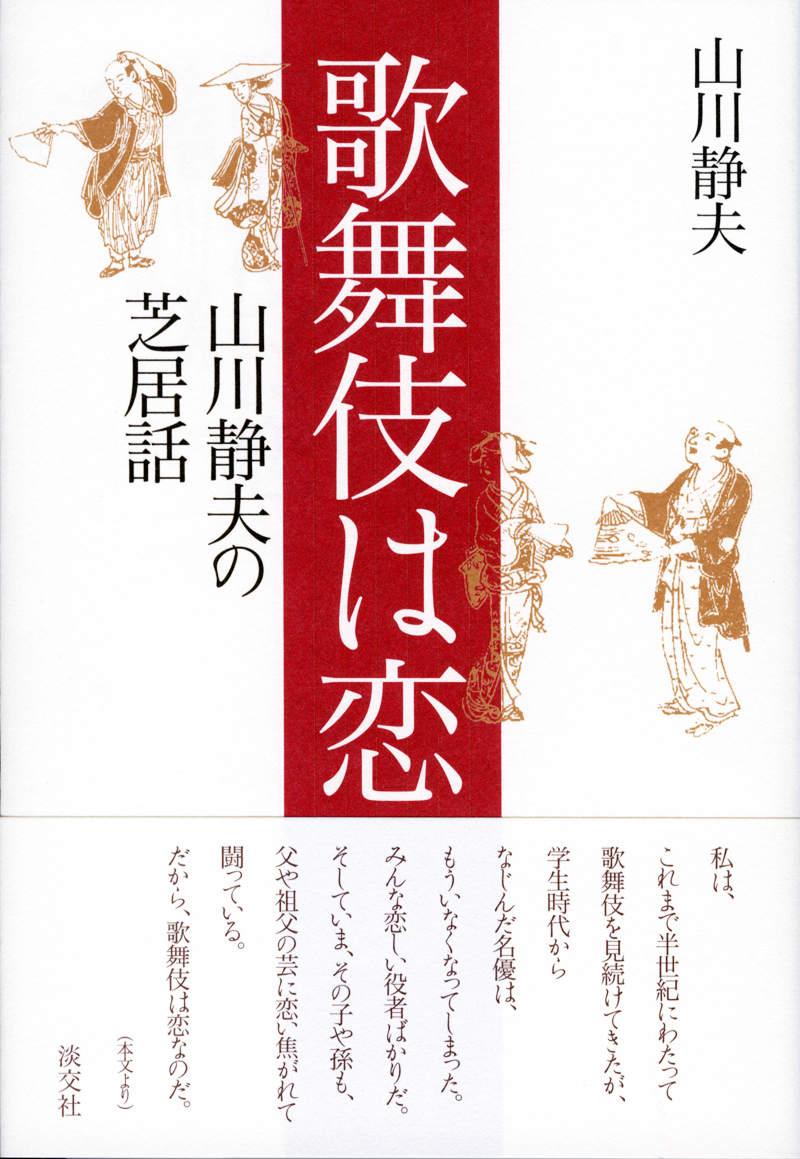山川静夫の画像 p1_1