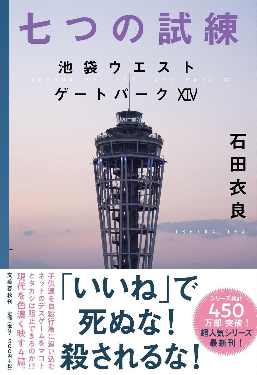 ぢばく少年花子くん 最新刊