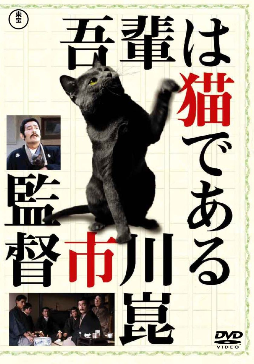 吾輩は猫である - 作品情報・映画レビュー  …