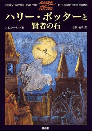「ハリーポッターと賢者の石 本」の画像検索結果