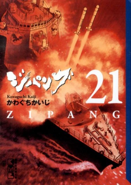 ジパング(21)[かわぐちかいじ] 楽天ブックス: ジパング(21) - かわぐちかいじ - 9