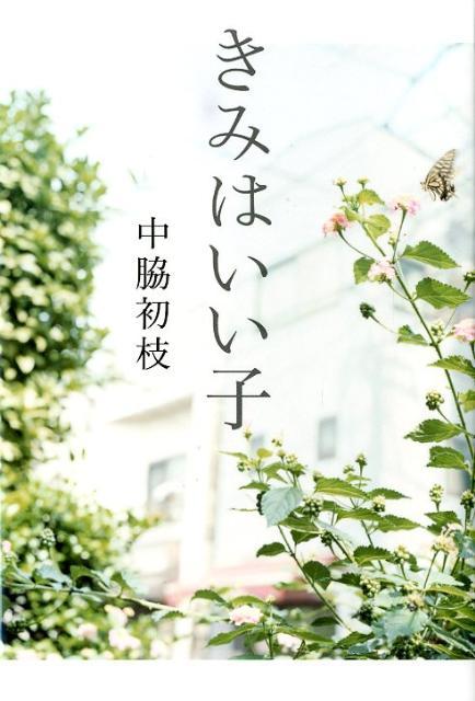楽天ブックス: きみはいい子 - 中脇初枝 - 9784591129388 : 本