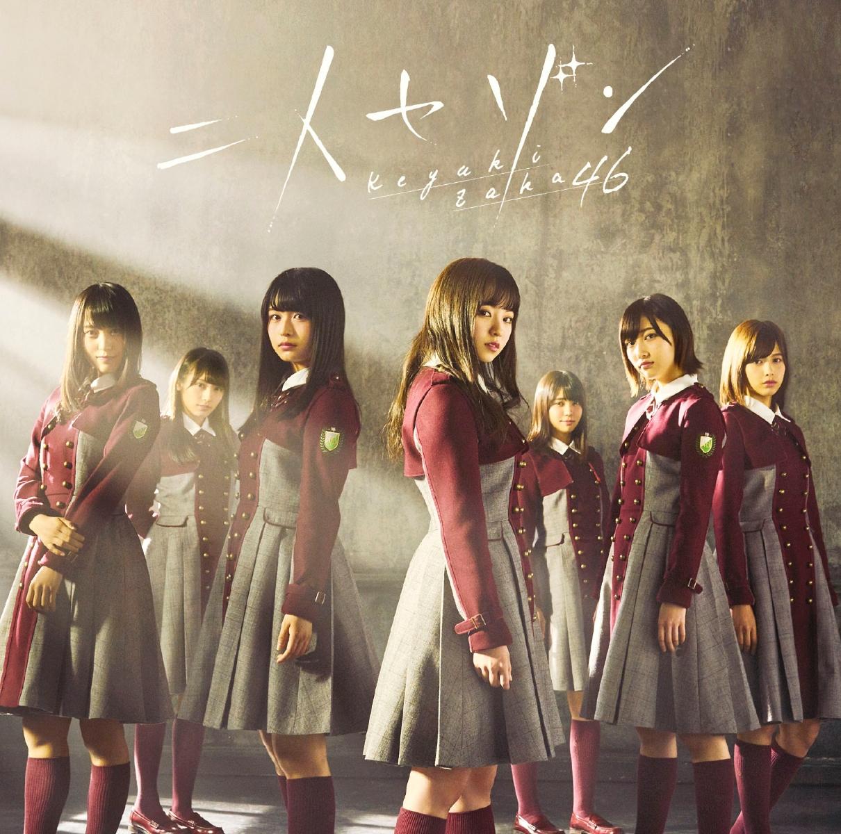 欅坂46<span>(初)</span>