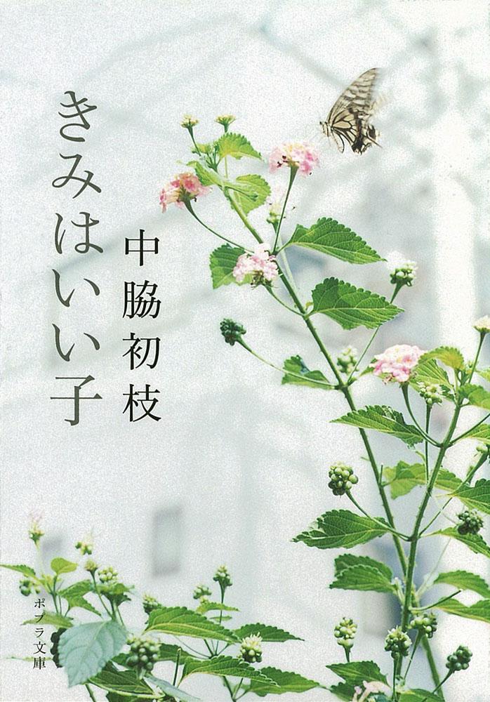楽天ブックス: きみはいい子 - 中脇初枝 - 9784591139752 : 本