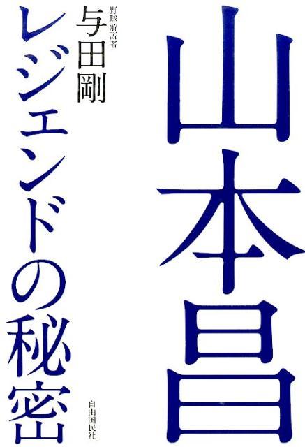 与田剛の画像 p1_1