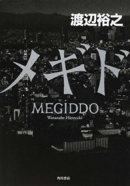 メギドの画像 p1_25