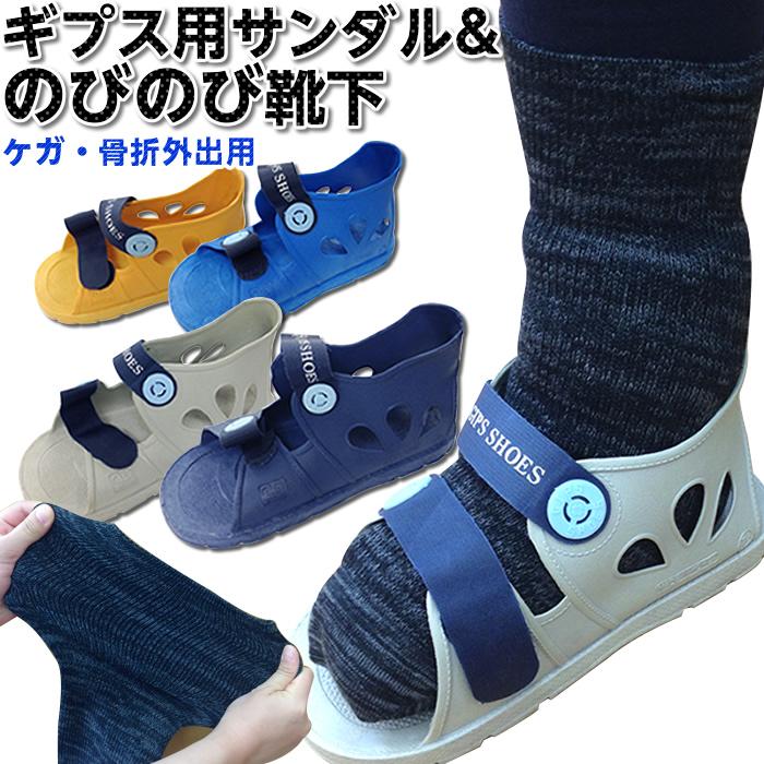 ギブス 靴 手作り