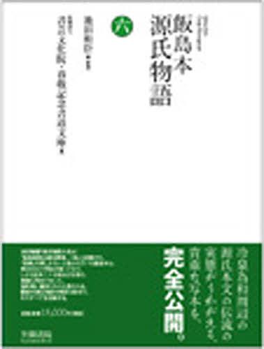飯島本源氏物語 最新巻 6 影印/...
