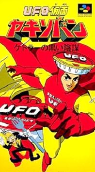 UFO仮面ヤキソバンの画像 p1_33