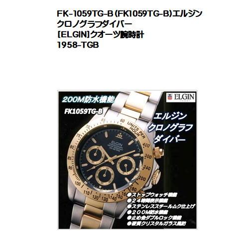 0f69b4993e6b ... 除雪機 | 電動工具 | 灯油バーナー | ゴルフ | クラブ | 100倍ミニズーム |  FK-1059TG-B(FK1059TG-B)エルジン | クロノグラフダイバー [ELGIN]クオーツ腕時計