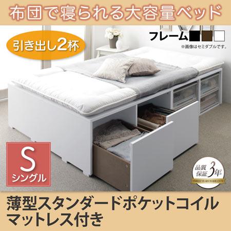 9763a1ee50a36 ポイント布団派におすすめの収納ベッド。 物が多くて部屋が狭いと感じるあなたに! 衣装ケースにもピッタリのサイズなので、今あるケースもすっきりしまえます!