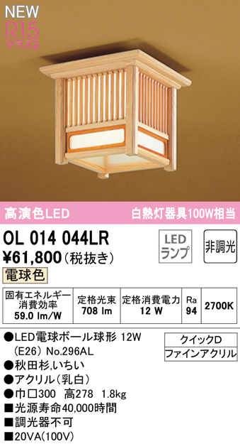 00737a319ecf オーデリックODELIC【和風照明小型シーリングライトOL014044LD秋田杉、いちい白熱灯100W ...