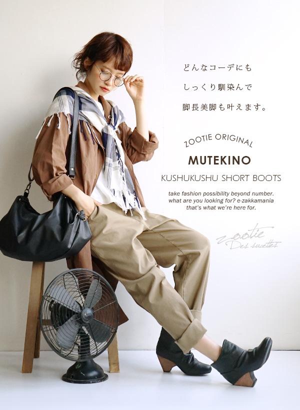 muteki作品封面_短的长筒靴/大人气战利品提高,再一次登场!