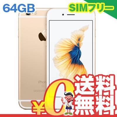 03ad5a45ec ... SoftBank | au | アウトレット | iPhone6s A1688 (FKQQ2HB | /A) 64GB ゴールド | 海外版  | SIMフリー スマホ 本体 送料無料 | 当社1ヶ月間保証 | 携帯少年