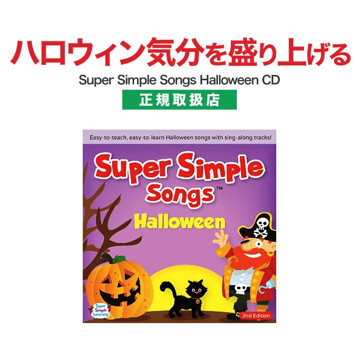 super simple songs halloween cd小孩幼儿幼儿英语英语会话智育玩具