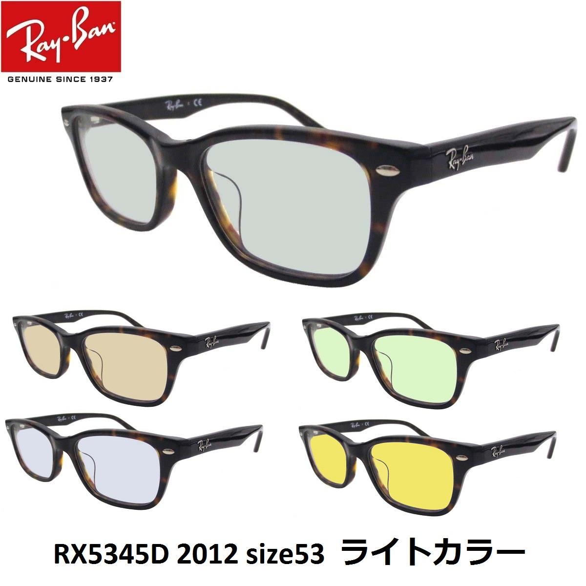 b1631f88d150 レイバンサングラスライトカラーRay-BanRX5345D2012(size53)アジアンフィットセルフレームメンズレディース ...