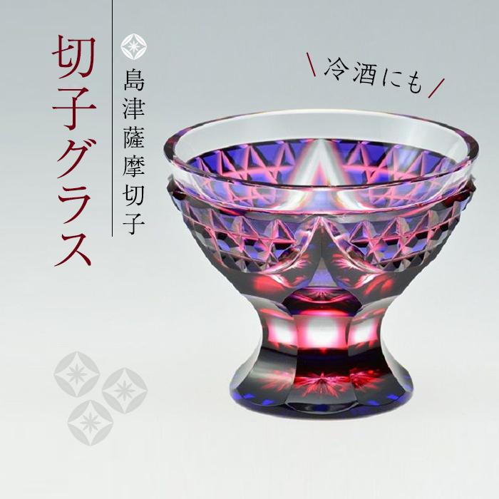 切子 グラス 薩摩