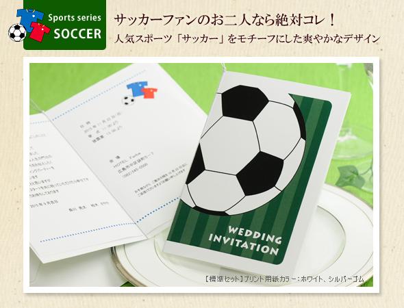 足球/ 体育套手工制作的邀请函与婚礼纸专案范本