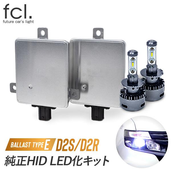 Hid 化 純正 led