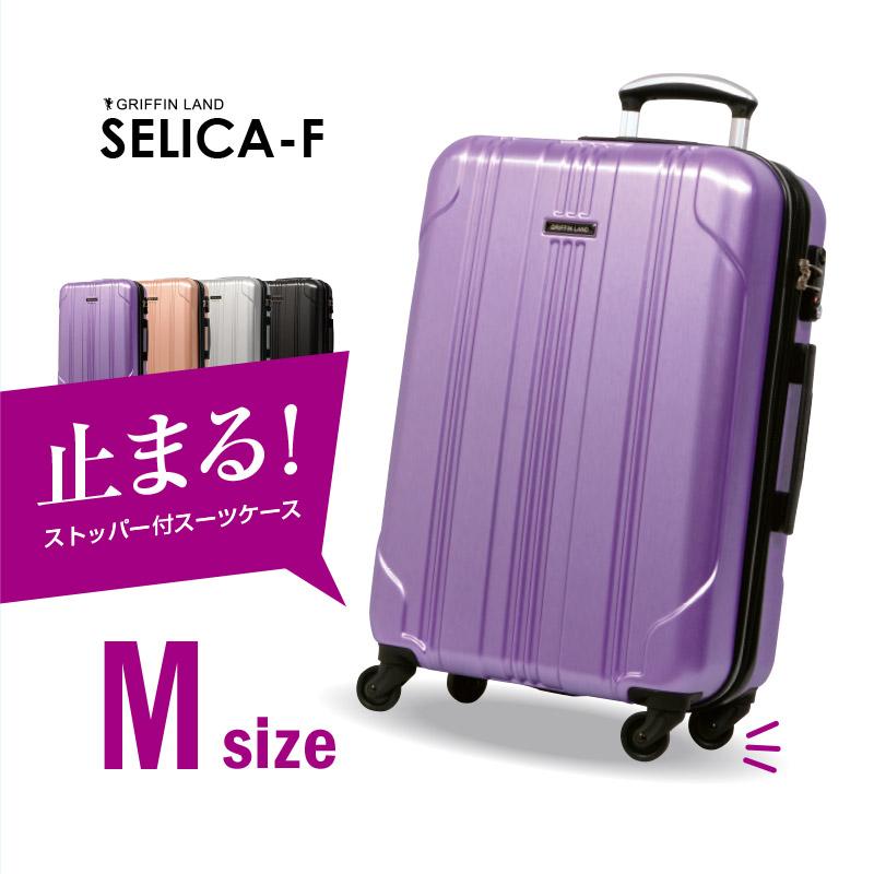 fe876d0d7c SELICA-F ビジネス Mサイズ アウトドア ストッパー付スーツケース【一年 ...