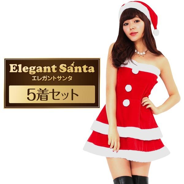 e08c631fad7bf ... サンタ コスプレ セクシー まとめ買い 〔Peach×Peach エレガントサンタクロース チューブトップ (×5着セット) 〕 クリスマス コスプレ サンタクロース衣装