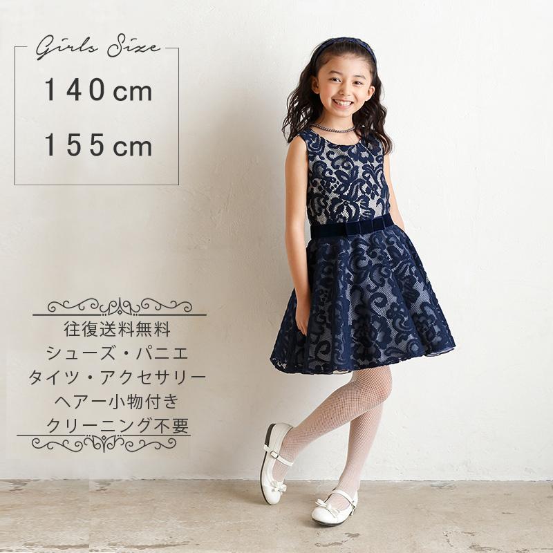 レンタル】【子供】【ドレス キッズ】 ドレス【往復送料無料