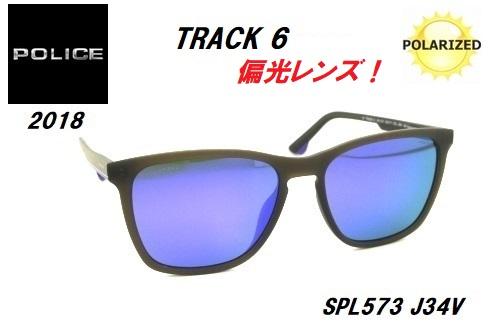 ☆POLICE☆ポリス☆TRACK 6☆SPL573 J34V☆Polarized☆偏光☆サングラス   ☆2018年モデル!偏光レンズ! 2db23f55bd2
