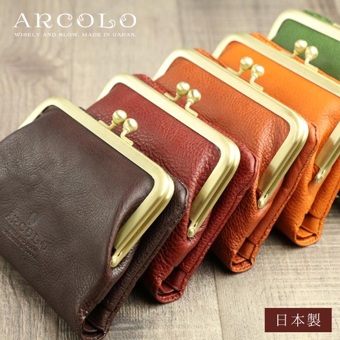 5736a1dc3906 ARCOLO(アルコロ) がま口 二つ折り財布 日本製【財布 レディース 長財布 ...