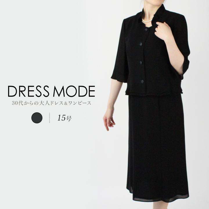 e53568d61e92b ... フォーマルワンピース  レディーススーツ 袖と裾のぺプラムがやさしい印象のブラックフォーマルワンピース  夏の法要·法事·葬儀  日本製  喪服