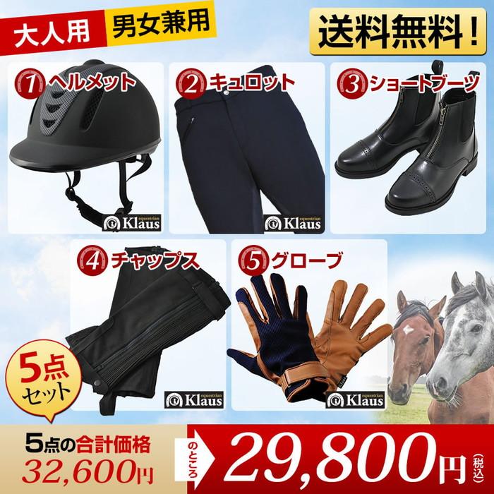 送料無料】乗馬スタート基本5点セット 男女兼用 レディース