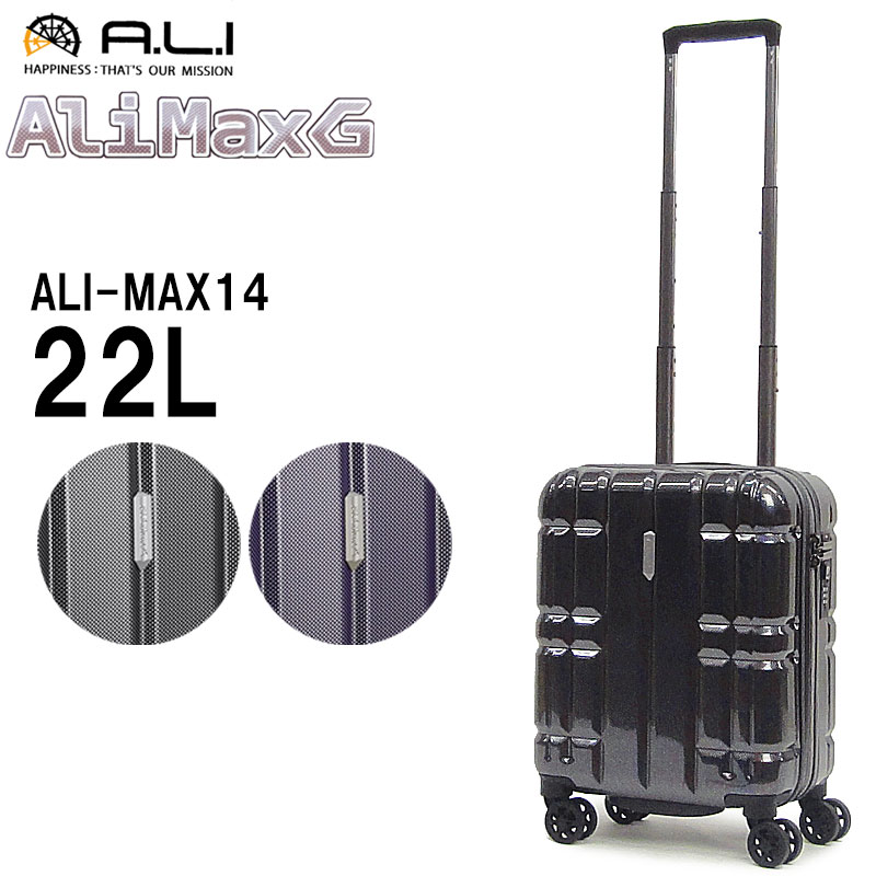 d6110e24d3 アジアラゲージ アリマックスG AliMaxG スーツケース キャリーバッグ キャリーケース 機内持ち込みサイズ 軽量丈夫 tsa コインロッカー対応  sサイズ ファスナー ハード ...
