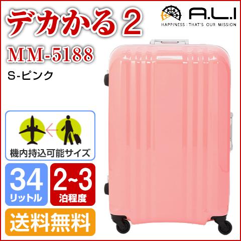c1769bd31c ラゲージ | 機内持ち込み適応サイズ ハードキャリーケース 34L S-ピンク 男女兼用 2~3泊程度 MM-5188 デカかる2