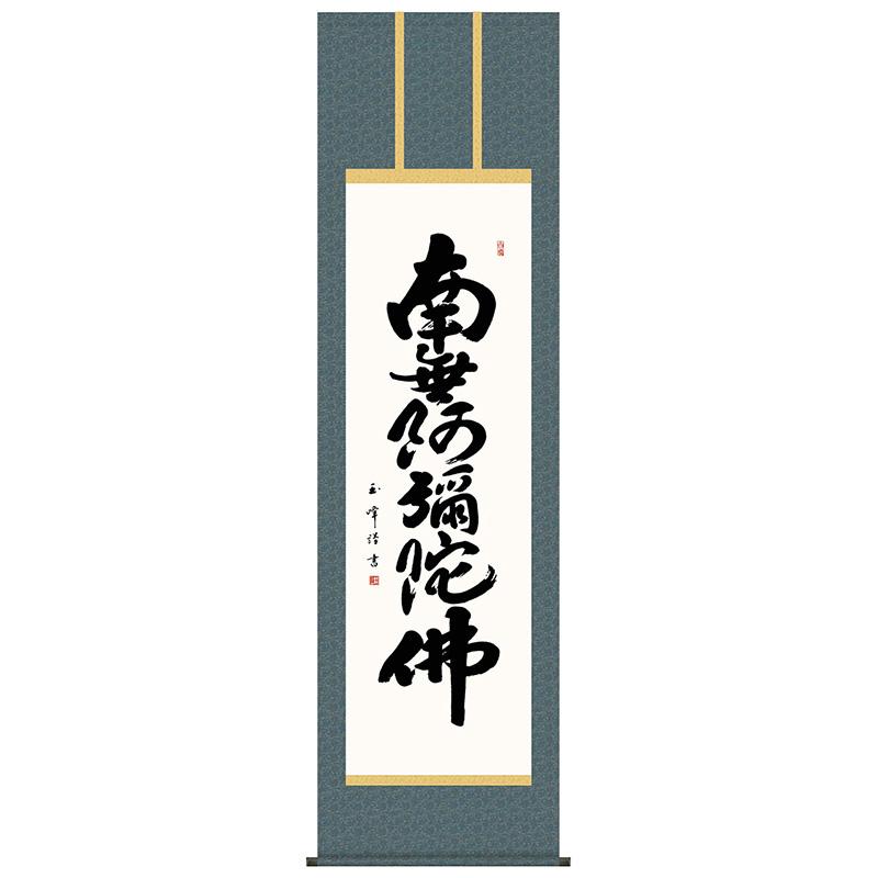 掛軸 掛け軸 ひな人形 仏書 六字名号 南無阿弥陀仏 洛彩緞子丸 ...