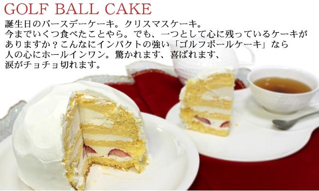 4■高尔夫球蛋糕