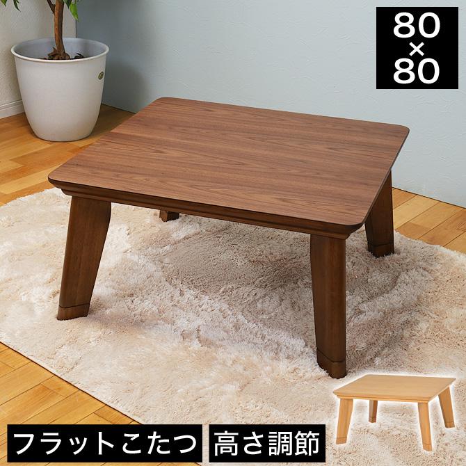 一人用 オシャレこたつ オシャレ コタツ おしゃれコタツ こたつテーブル こたつ 北欧 ●1000円OFFクーポン●送料無料 家具調こたつ テーブル 正方形こたつ コタツテーブル かわいい 正方形こたつテーブル 正方形 おしゃれ
