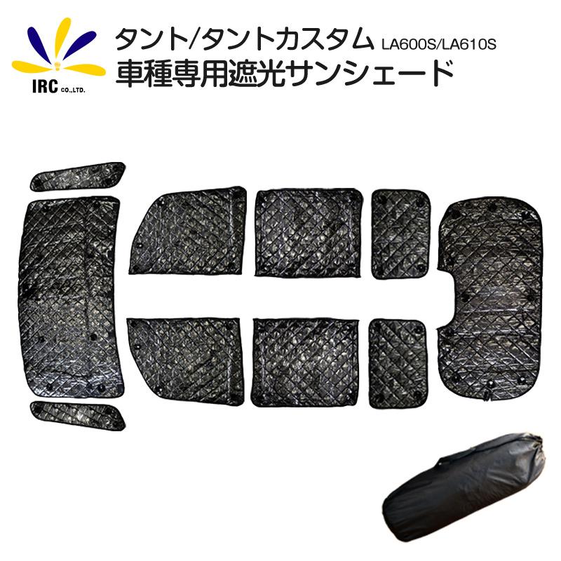 阴���9la_桑特/桑特特别定做la600s/la610s专用的车型专用的遮光避阴处桑特la