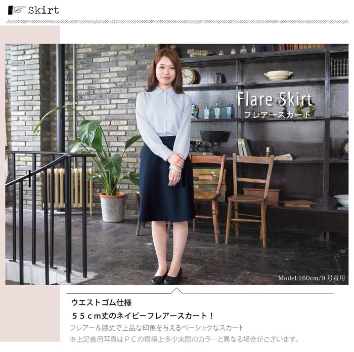 制服�y��zj��i�_iro-iro: i5030: 背后 gomflear 裙子长度 (55 厘米)