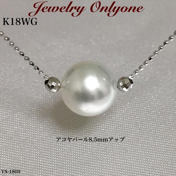 e384d992d7fe6 パール一粒 真珠 アコヤパールネックレス 1粒パールK18ホワイトゴールドプチネックレス K18WG 国産和珠真珠 6月誕生石 *人を選ばないペンダント ネックレス