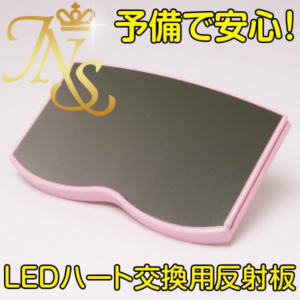 ネイル ledライト 反射板