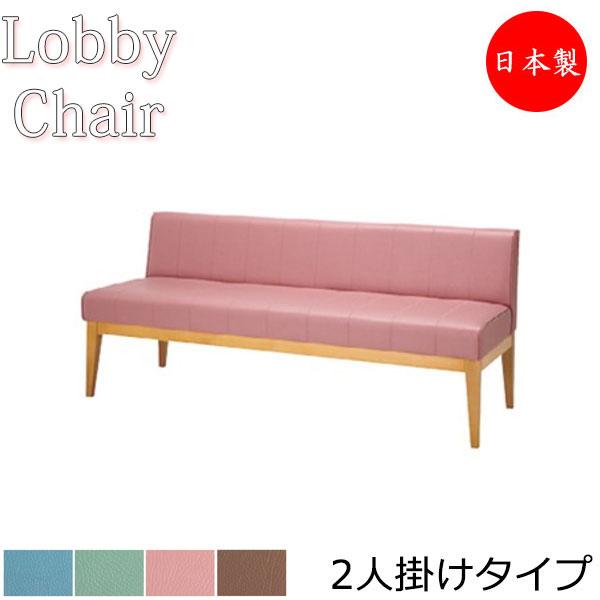 ロビーチェア 長椅子 椅子 店舗 ベンチ ソファ いす 待合イス