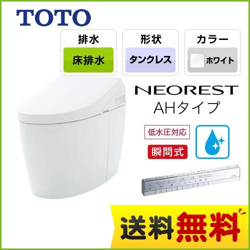 (タンク式トイレ) ホワイトグレー ウォシュレット一体形便器 床排水 排水心264〜540mm リモデル対応 (受注生産) 一般地 【送料無料】 (流動方式兼用) トイレ TOTO 手洗いなし [CES9424M-NG2] リモコン付属 GG2タイプ