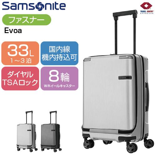 c58558b321 スーツケース国内線機内持込可SAMSONITEサムソナイトEvoaエヴォアSpinner55cmDC0*002ジッパー/ ...