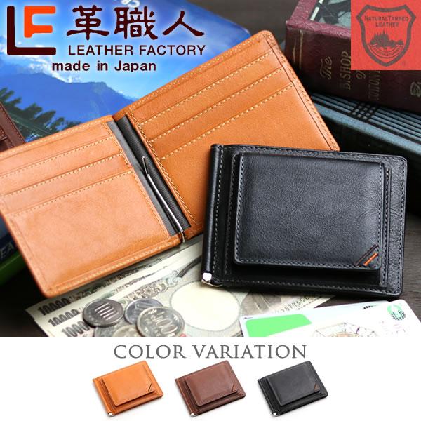 30873dcd57bf 札ばさみと小銭入れを一体化させたお財布。札ばさみはお札をクリップ金具ではさむだけというシンプルな構造で、すぐにお札が見え、取り出せ、しまえるとても使いやすい  ...