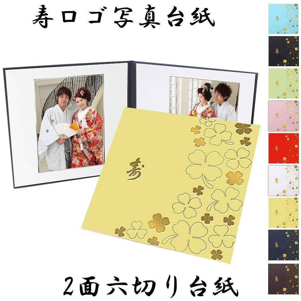 結婚式 アルバム 表紙 和装
