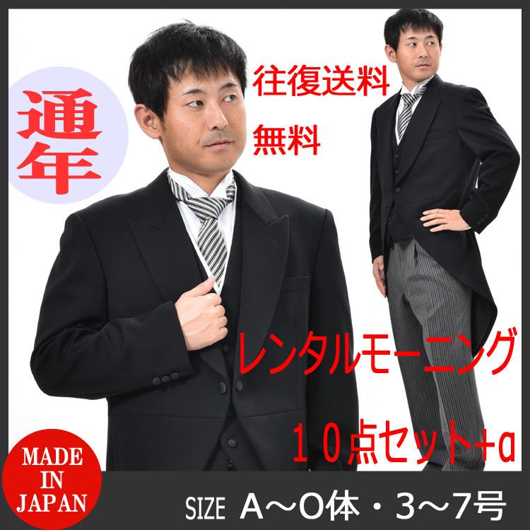 1e060bb6a8b87 レンタル 日本製 モーニングコート 10点貸衣装セット 4泊5日の予約注文 ...