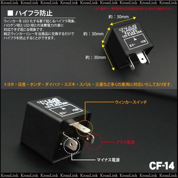 ic / 转弯信号继电器 led / 海法预防 cf/14 顶嘴和支援 12v 闪光器