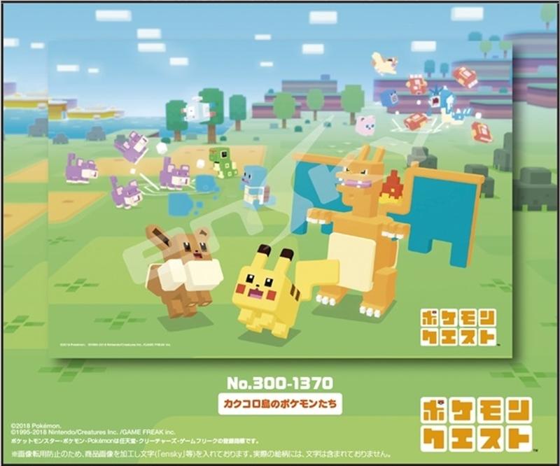 ポケモン パズル 300