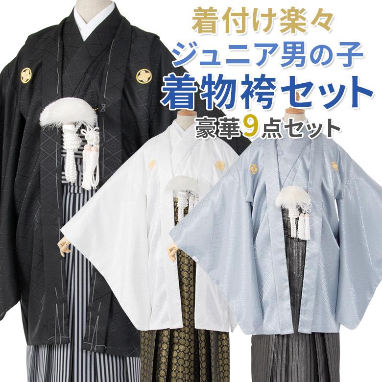 9a2a3816f92f1 商品について小学生~中学生の男子向けのジュニア紋付袴セットです。 十歳の祝い(ハーフ成人式)、十三詣、卒業式など大切な節目の日を和装で迎えたい方に。