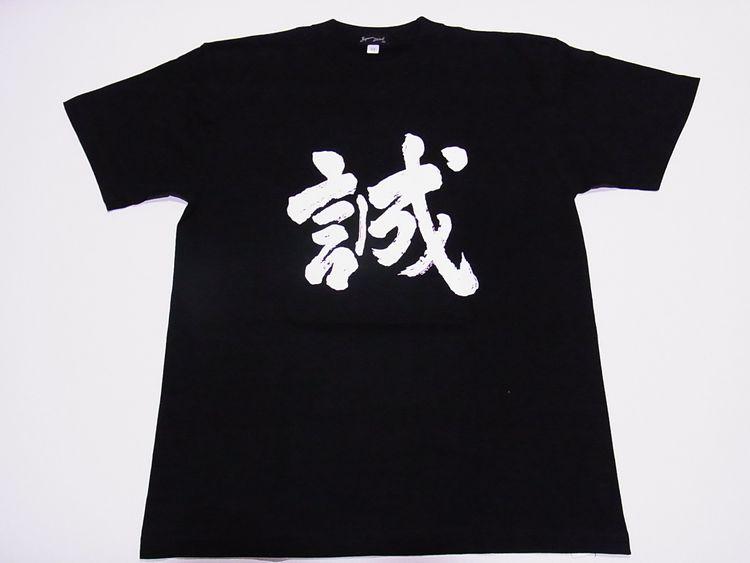 (汉字,和睦花纹)供◆日式t恤小孩使用的(100cm~150cm)黑地